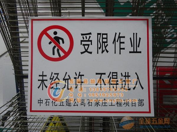 警告标语牌定制