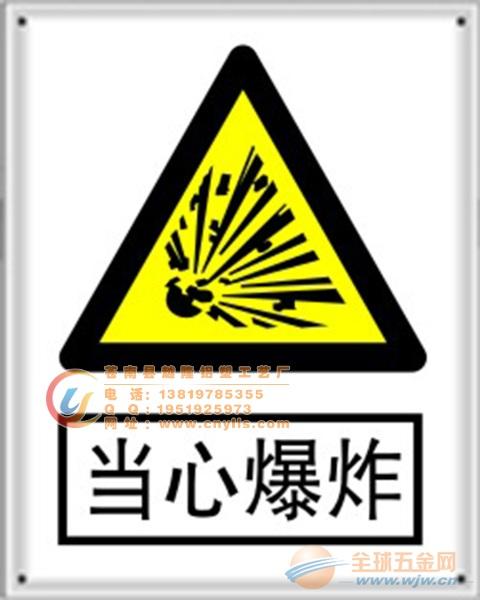 搪瓷安全警告标牌