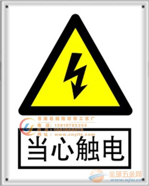 当心触电/安全警告标牌