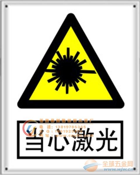 当心激光/安全警告标牌