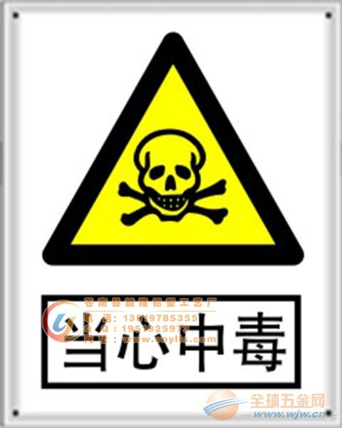 搪瓷警告标牌