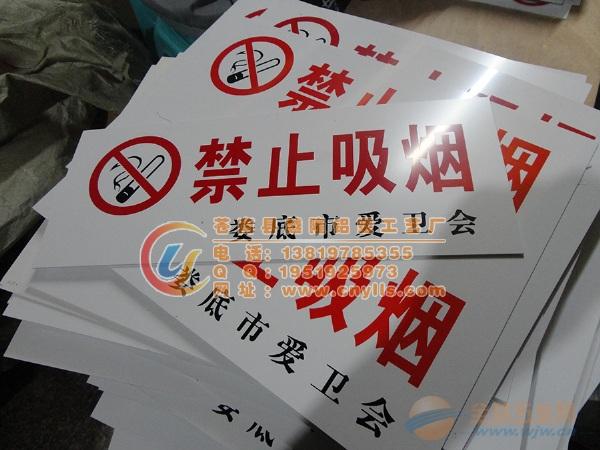 危险化学品安全管理整治标示标志铝牌定制加工