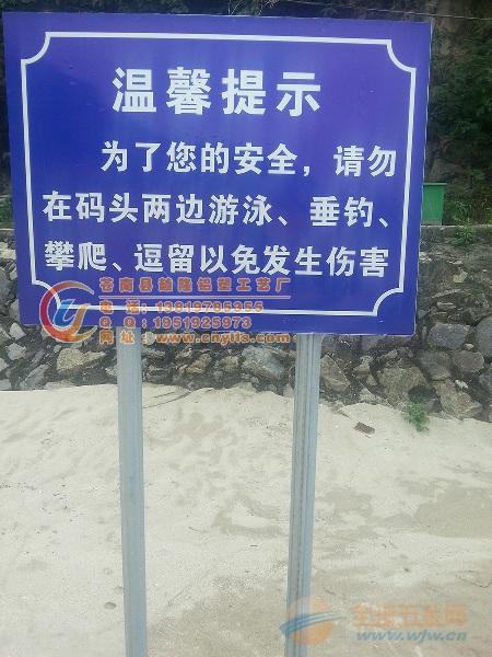 【越隆】供应长江海边禁止游泳安全提示标志牌