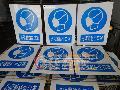 厂家指定生产国标安全指令标志牌PVC丝印牌