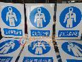 PVC材质【必须穿防护服标准制作】指令标识牌批发