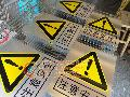 求购市面上流通的国标安全警告标志牌生产厂家是谁
