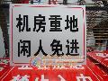 工厂安全警告标牌定制