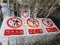 关于禁止标志牌种类目录