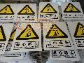 多数人不知道警告标志牌在各行业中版面设计区别