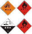 几种常规的危险化学品仓库货架标志牌