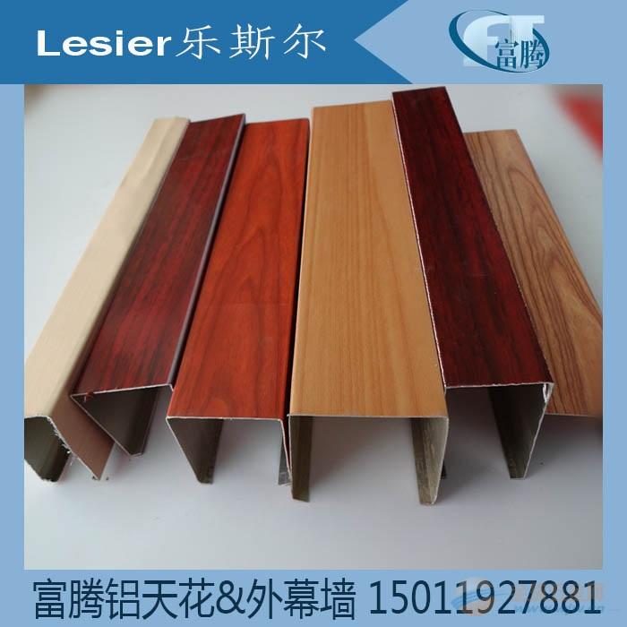 山东彩色木纹铝方通