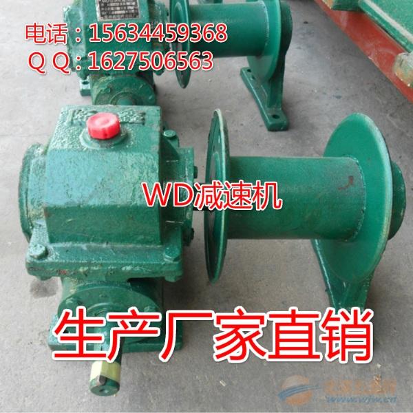 涡轮蜗杆卷筒减速机