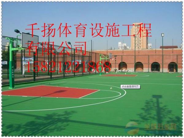 温州硅pu篮球场专业铺设