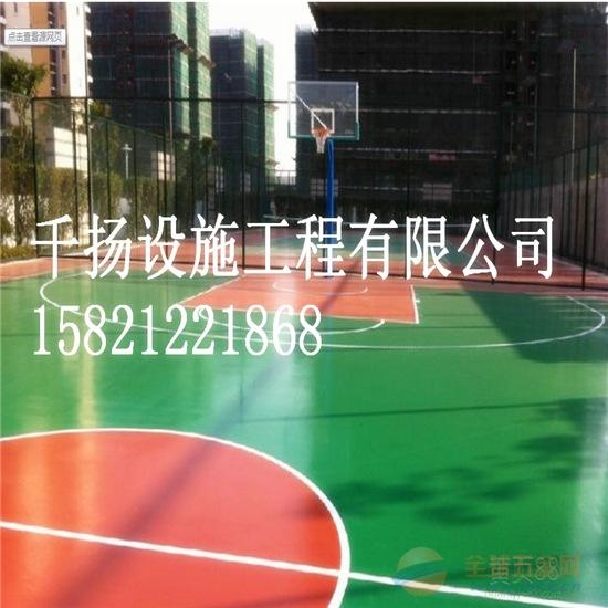滁州硅pu篮球场专业施工