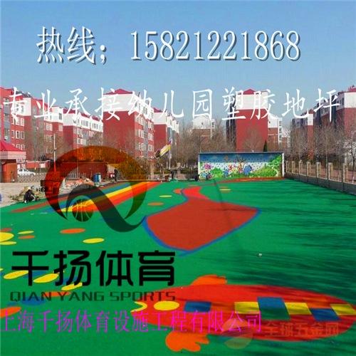 上海塑胶地坪厂家
