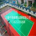 连云港硅pu篮球场专业施工团队