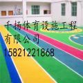 台州塑胶地坪铺设报价