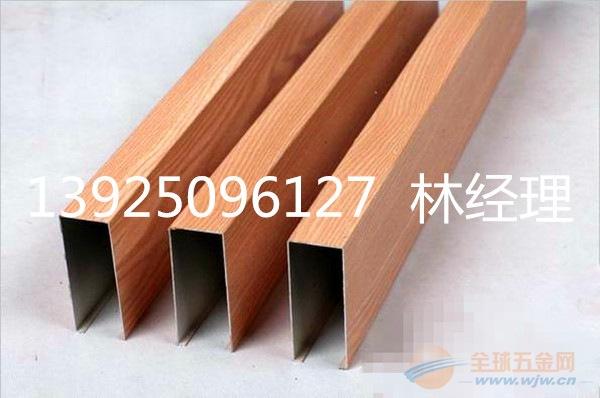 U型铝方通 U型木纹铝方通