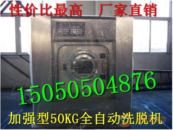 酒店、铁路工业洗衣机