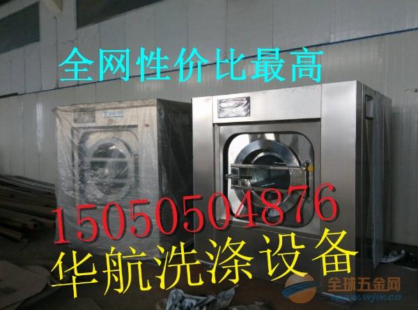 医用全自动工业洗衣机