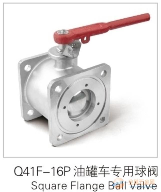 供应不锈钢四方槽车球阀,卸料球阀,耐酸球阀,耐碱球阀