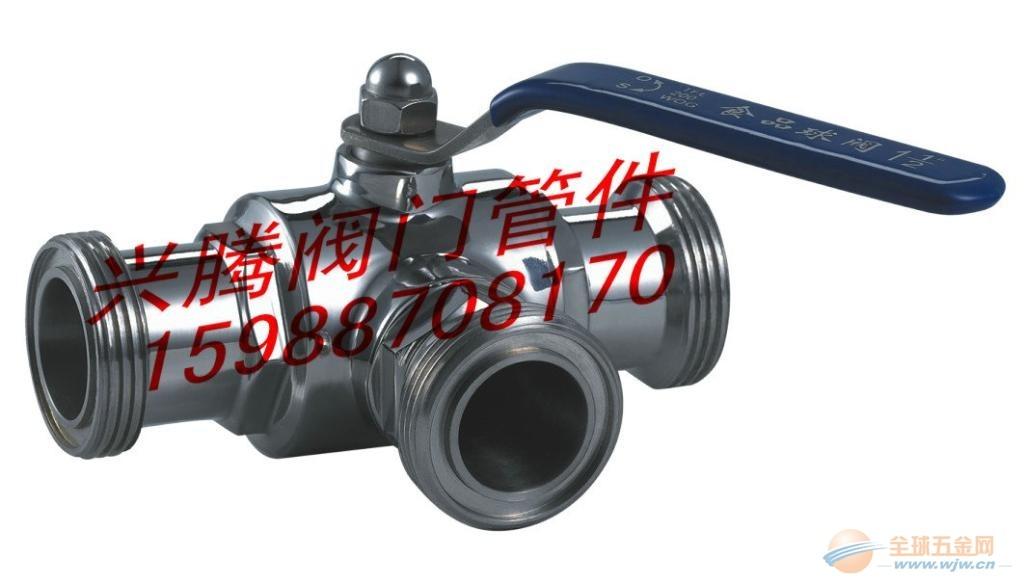 不锈钢卫生级快装三通球阀厂家,上海不锈钢卫生级L型三通球阀哪里有