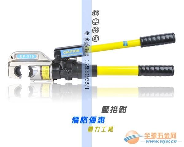 大同手动液压钳电缆压线钳厂家直供