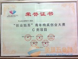 专业绿化养护技术获奖