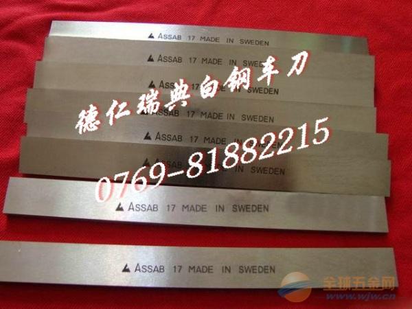 瑞典ASSAB17进口白钢刀,HSS白钢刀板,进口白钢刀价格