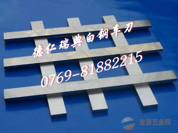 高耐磨白钢刀,ASSAB+17进口白钢刀硬度,进口白钢刀条
