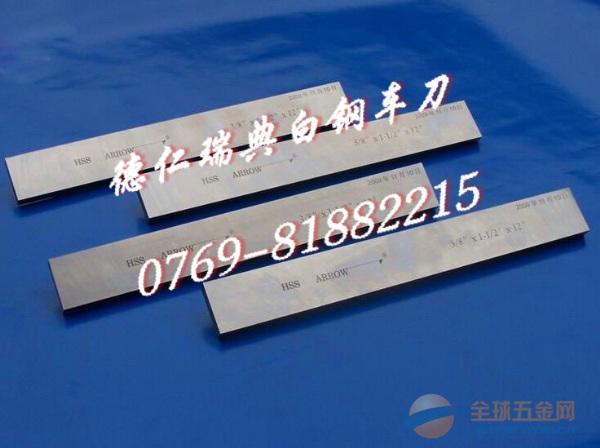 瑞典白钢刀,ASSAB17白钢刀,进口白钢刀寿命